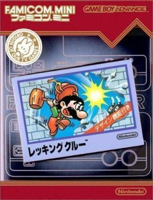 Famicom Mini - Vol 14 - Wrecking Crew (Hyperion) ROM