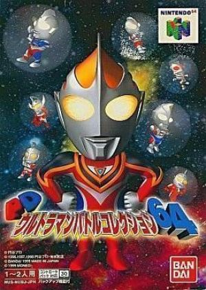 PD Ultraman Battle Collection 64 ROM