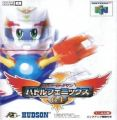 Super B-Daman - Battle Phoenix 64