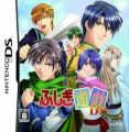 Fushigi Yuugi DS (JP)(High Road)